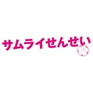 【送料無料】 サムライせんせい DVD-BOX 【DVD】