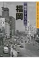 【送料無料】 昭和のアルバム 福岡 写真でよみがえるあの頃のふるさと / 電波社 【本】