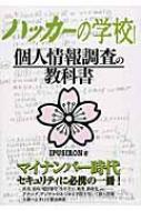 送料無料 ハッカーの学校 個人情報調査の教科書 辞典 お見舞い IPUSIRON 辞書 高品質