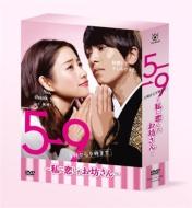 【送料無料】 5→9 (5時から9時まで) ~私に恋したお坊さん~ DVD BOX 【DVD】
