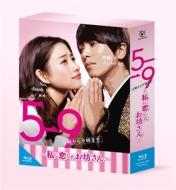 【送料無料】 5→9 (5時から9時まで) ~私に恋したお坊さん~ Blu-ray BOX 【BLU-RAY DISC】
