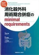 【送料無料】 消化器外科 周術期合併症のminimal Requireme / 白石憲男 【本】