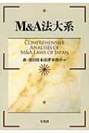 【送料無料】 M & A法大系 / 森・濱田松本法律事務所 【本】