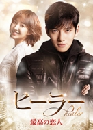 【送料無料】 ヒーラー ~最高の恋人~ DVD-BOX2 【DVD】