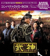 【送料無料】 武神<ノーカット完全版> コンパクトDVD-BOX1 【DVD】