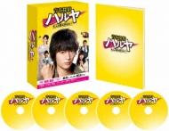 【送料無料】 青春探偵ハルヤ DVD-BOX 【DVD】