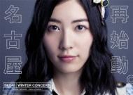 【送料無料】 SKE48 / SKE48冬コン2015 名古屋再始動。~珠理奈が帰って来た~ (DVD) 【DVD】
