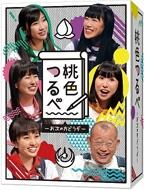 【送料無料】 笑福亭鶴瓶 / ももいろクローバーZ / 桃色つるべ-お次の方どうぞ- Blu-rayBOX 【BLU-RAY DISC】