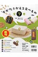 【送料無料】 すがたをかえる食べもの 全7巻 / 香西みどり 【全集・双書】