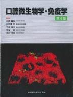 【送料無料】 口腔微生物学・免疫学 / 川端重忠 【本】