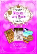送料無料 セール特価品 宇宙の恵みを愛に変えるkeiko的 Magenta Love 本 入手困難 ソウルメイト研究家 Oracle Keiko