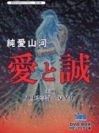 【送料無料】 純愛山河 愛と誠 HDリマスターDVD-BOX 【DVD】