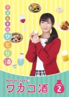 【送料無料】 ワカコ酒 Season2 DVD-BOX 【DVD】