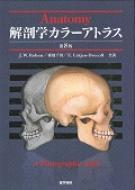 【送料無料】 解剖学カラーアトラス 第8版 / Rohen, Johannesw. 【本】