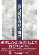【送料無料】 備前焼茶道具の研究 / 下村奈穂子 【本】