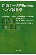 【送料無料】 医薬データ解析のためのベイズ統計学 / Emmanuel Lesaffre  【本】
