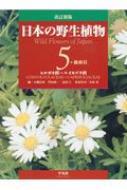 【送料無料】 日本の野生植物 5 ヒルガオ科~スイカズラ科 / 大橋広好 【図鑑】