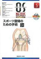 【送料無料】 スポーツ復帰のための手術 膝 5 Os Nexus / 宗田大 【本】