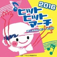 送料無料 新登場 贈与 2016ヒットヒットマーチ ~アニメ ムービーヒッツ CD