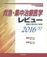 【送料無料】 救急・集中治療医学レビュー2016-17 / 岡元和文 【本】