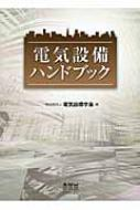 【送料無料】 電気設備ハンドブック / 一般社団法人電気設備学会 【本】