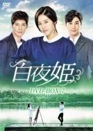 【送料無料】 白夜姫 DVD-BOX7 【DVD】