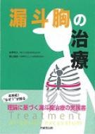 【送料無料】 漏斗胸の治療 / 永竿智久 【本】
