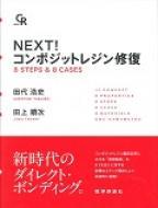 【送料無料】 Next!コンポジットレジン修復8steps & 8case / 田代浩史 【本】