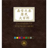 【送料無料】 森雪之丞原色大百科 【完全生産限定盤】 【BLU-SPEC CD 2】