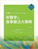 【送料無料】 栄養ケアプロセスを目指して 栄養学と食事療法大事典 / L・キャスリーン・マハン 【本】