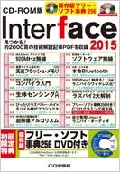 【送料無料】 Cd-rom版interface2015(フリー・ソフト事典付属) / Interface編集部 【本】