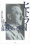 【送料無料】 ヒトラー 下 1936‐1945天罰 / イアン・カーショー 【本】