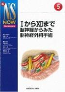 【送料無料】 Iからxiiまで 脳神経からみた脳神経外科手術 5 新ns Now / 伊達勲 【本】