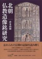 【送料無料】 北朝仏教造像銘研究 / 倉本尚徳 【本】