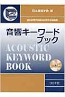 【送料無料】 音響キーワードブック / 日本音響学会 【辞書・辞典】