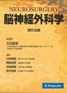 【送料無料】 脳神経外科学 改訂第12版 / 太田富雄 【本】