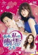 【送料無料】 ああ、私の幽霊さま DVD-SET1 【DVD】