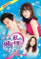 【送料無料】 ああ、私の幽霊さま DVD-SET2 【DVD】