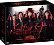 【送料無料】 「ヒガンバナ~警視庁捜査七課~」DVD-BOX 【DVD】