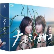 【送料無料】 ナオミとカナコ DVD-BOX 【DVD】