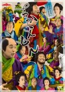 【送料無料】 ちかえもん DVD-BOX 【DVD】