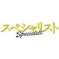 【送料無料】 「連続ドラマシリーズ スペシャリスト」<DVD-BOX> 【DVD】