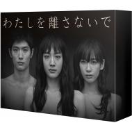 【送料無料】 わたしを離さないで DVD-BOX 【DVD】