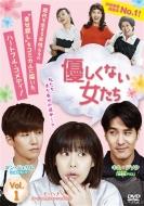 【送料無料】 優しくない女たち DVD-BOX2 【DVD】
