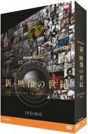 【送料無料】 NHKスペシャル 新・映像の世紀 DVD-BOX 【DVD】