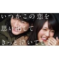 【送料無料】 いつかこの恋を思い出してきっと泣いてしまう DVD BOX 【DVD】