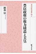 【送料無料】 豊臣政権の権力構造と天皇 戎光祥研究叢書 【本】