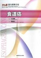 【送料無料】 食道癌 がん研スタイル / 渡邊雅之 【全集・双書】
