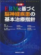 【送料無料】 Ebmに基づく脳神経疾患の基本治療指針 第4版 / 田村晃 【本】