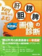 【送料無料】 Key所見からよむ肝胆膵脾の画像診断 胆膵脾編 / 吉満研吾 【全集・双書】